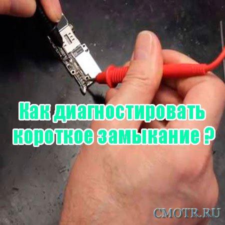 Как диагностировать короткое замыкание (2014) DVDRip