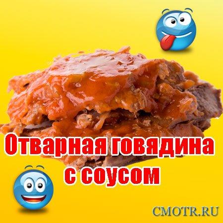 Отварная говядина с соусом (2013) DVDRip