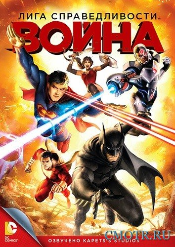 Лига справедливости: Война / Justice League: War (2014) WEB-DL 1080p
