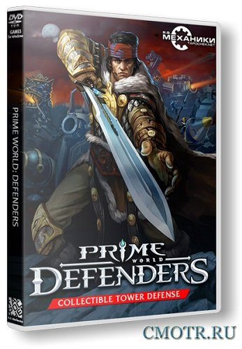 Prime World: Defenders (2013/PC/RUS|ENG|MULTI4) RePack от R.G. Механики