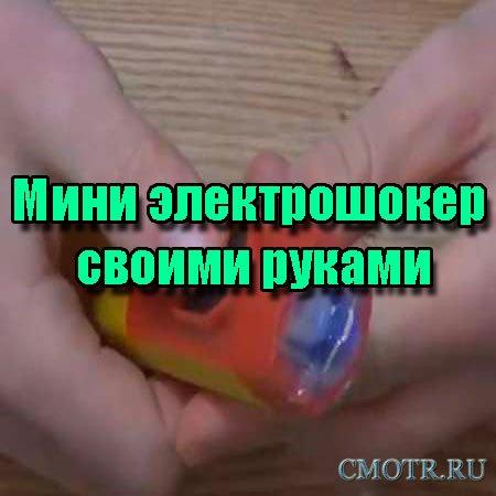 Мини электрошокер своими руками (2014) DVDRip
